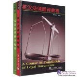 A Course in Translation of Legal Documents (2 vols)