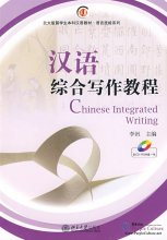 Chinese Integrated Writing (With CD-ROM)