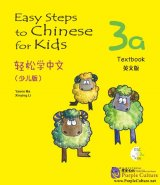 Easy Steps to Chinese for Kids (3a) Textbook (with 1 CD)
