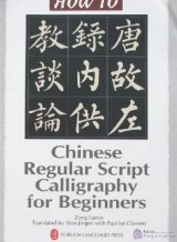 How to Do: Chinese Regular Script Calligraphy for Beginners