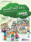 Chinese Paradise (Arabian Edition) - Student's Book