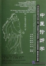 Diagnostics of Traditional Chinese Medicine