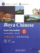 Boya Chinese (Second Edition) Quasi-Intermediate II (With audios)