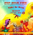 PEP High Five: Pre-school Illustrated Chinese for Kids (Level Three Book 4): Under the Ocean