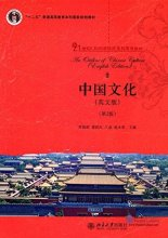 An Outline of Chinese Culture (2nd Edition)