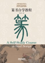 CHINESE CALLIGRAPHY TEACH-YOURSELF SERIES: A Self-Study Course in Seal Script