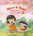 PEP High Five Pre-school Illustrated Chinese for Kids: Where is Mom? (Level One Book 1)