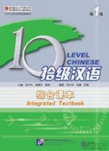 Ten Level Chinese (Level 1): Integrated Textbook - Textbook