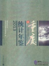 Chongqing Statistical Yearbook 2013 (with CD)