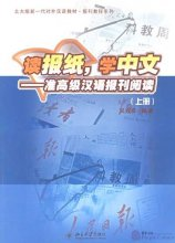 Reading Newspaper, Learning Chinese-Quasi Advanced Course of Chinese Periodicals (Volume 1)