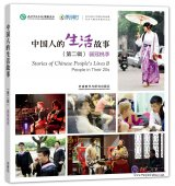 Stories of Chinese People's Lives II - People in Their 20s