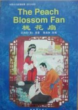 Chinese Ancient Love Stories: The Peach Blossom Fan (English-Chinese)