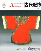 Chinese Red: Ancient Costumes and Accessories