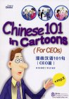 Chinese 101 in Cartoons (For CEOs)(With 1mp3)