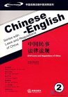 Civil Laws and Regulations of China