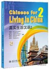 Chinese for Living in China 2 (with CD)