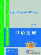 MP3 audio files for Intensive Spoken Chinese Arabic Edition