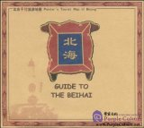 Painter's Tourist Map of Beijing: Guide to The Beihai
