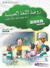 Chinese Paradise (Arabian Edition) - Workbook
