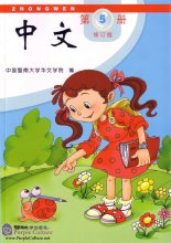 Zhong Wen / Chinese Textbook Vol 5 (PDF) (Revised Edition)