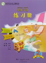 Kuaile Hanyu Happy Chinese (2nd Edition) Vol 2 - Workbook