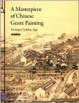 A masterpiece of Chinese genre painting: Suzhou's golden age