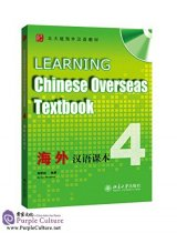 Learning Chinese Overseas Textbook 4