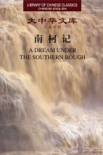 A Dream Under the Southern Bough - Library of Chinese Classics