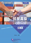 Business Chinese Conversation (The Fourth Edition) Advanced Vol. 1