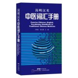 Concise Chinese-English Vocabulary Handbook of Traditional Chinese Medicine