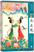 Illustrated Stories of Chinese Fairy Tales (10 Books)