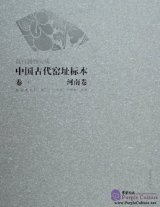 The Specimens of Ancient Chinese Kilns in the Collection of the Palace Museum: Henan Volume