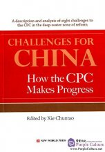 Challenges for China How the CPC Makes Progress
