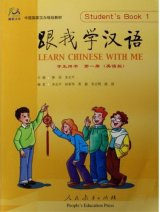 Learn Chinese with Me Vol 1: Student's Book (with 2CDs)