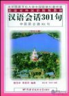 Conversational Chinese 301 (Japanese edition) - Textbook