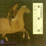 Selected Ancient Chinese Paintings: A Miraculous Horse (Han Gan [Tang Dynasty])