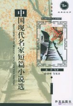 Masterpieces By Modern Chinese Fiction Writers -- Echo of Classics