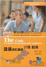 The Code of Chinese Prepositions and Auxiliaries
