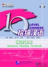 Ten Level Chinese (Level 6): Intensive Reading Textbook