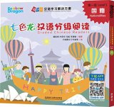 Rainbow Dragon: Graded Chinese Readers (Level 1: Nationalities) (5 vols)