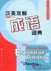 The Chinese-English Explanation Dictionary of Chengyu