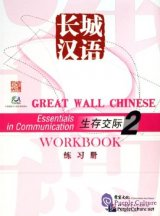 Great Wall Chinese - Essentials in Communication 2: Workbook