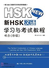 New HSK Chinese Learning and Test Course: Listening Level 4