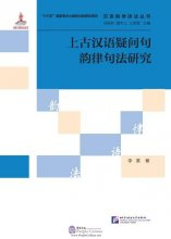A Study on Prosodic Syntax of Interrogative Sentences in Ancient Chinese