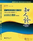 Comprehensive Chinese:Understanding the People and the World (B)(With CD)