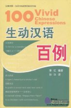 100 Practical Chinese Series Manual: 100 Vivid Chinese Expressions (with 1 MP3)