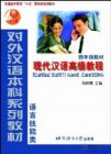An Advanced Course in Modern Chinese - Textbook (Grade 4)