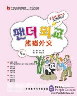 Panda diplomacy 5A,Chinese/Korean (with 1 MP3)