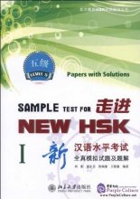 Sample Test For New HSK: Papers with Solution Level 5 Vol I