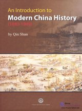 An Introduction to Modern China History : 1840-1949